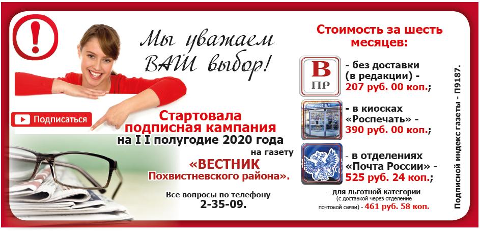 """Стартовала подписная компания на II  полугодие 2020 г. на газету """"Вестник Похвистневского района"""""""
