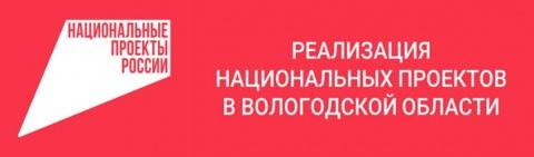 Реализация национальных проектов Вологодской области