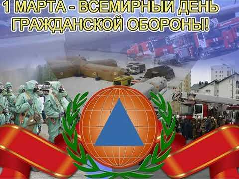1 марта отмечается Вcемирный день гражданской обороны