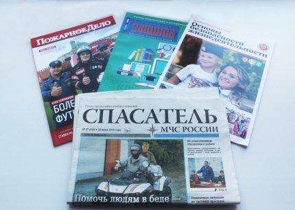 О печатных изданиях, учрежденных МЧС России.