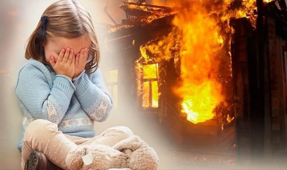 Детская шалость с огнем - частая причина пожаров!