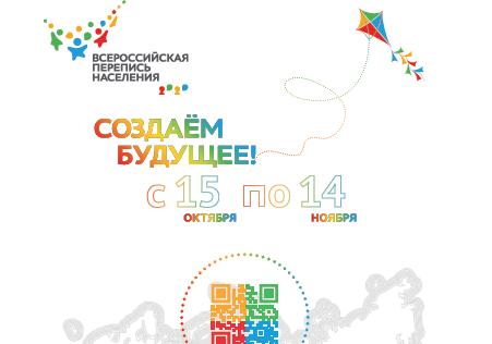 Информация о Всероссийской переписи населения 2020