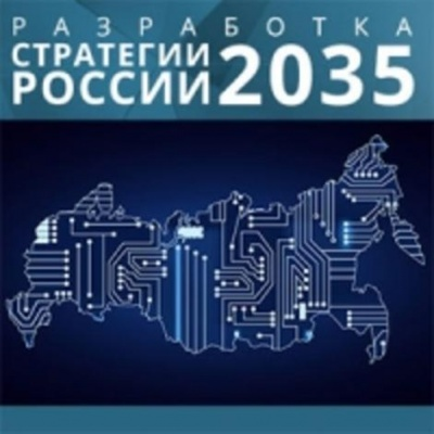 """ПРОЕКТ """"СТРАТЕГИЯ - 2035"""""""