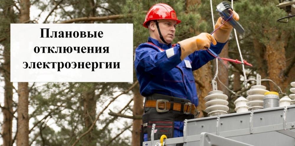 Плановое отключение электроэнергии 09.08.2019
