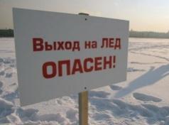 Меры безопасности на воде в зимнее время