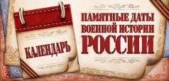 О памятных датах военной истории России