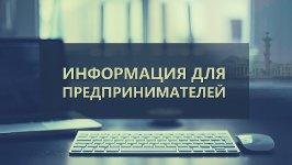 До 1 февраля продлён срок приёма заявлений о переходе с ЕНВД на упрощённую систему налогообложения