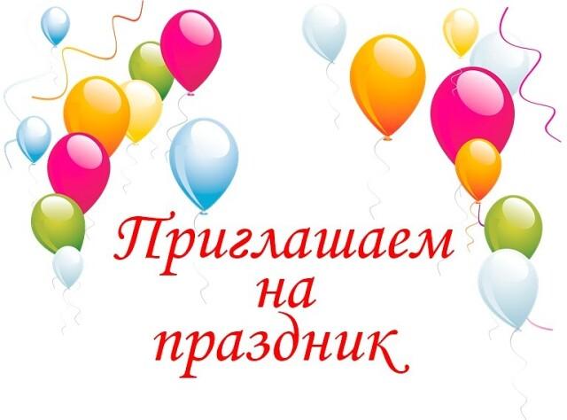 1 июня - День защиты детей! Приглашаем всех на праздник