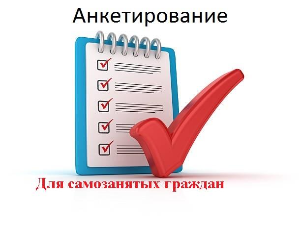 Анкетирование самозанятых граждан!