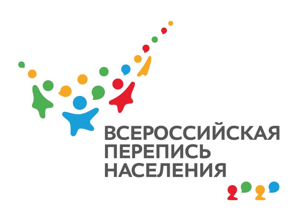 Установлен срок проведения Всероссийской переписи населения — с 15 октября по 14 ноября  2021 года