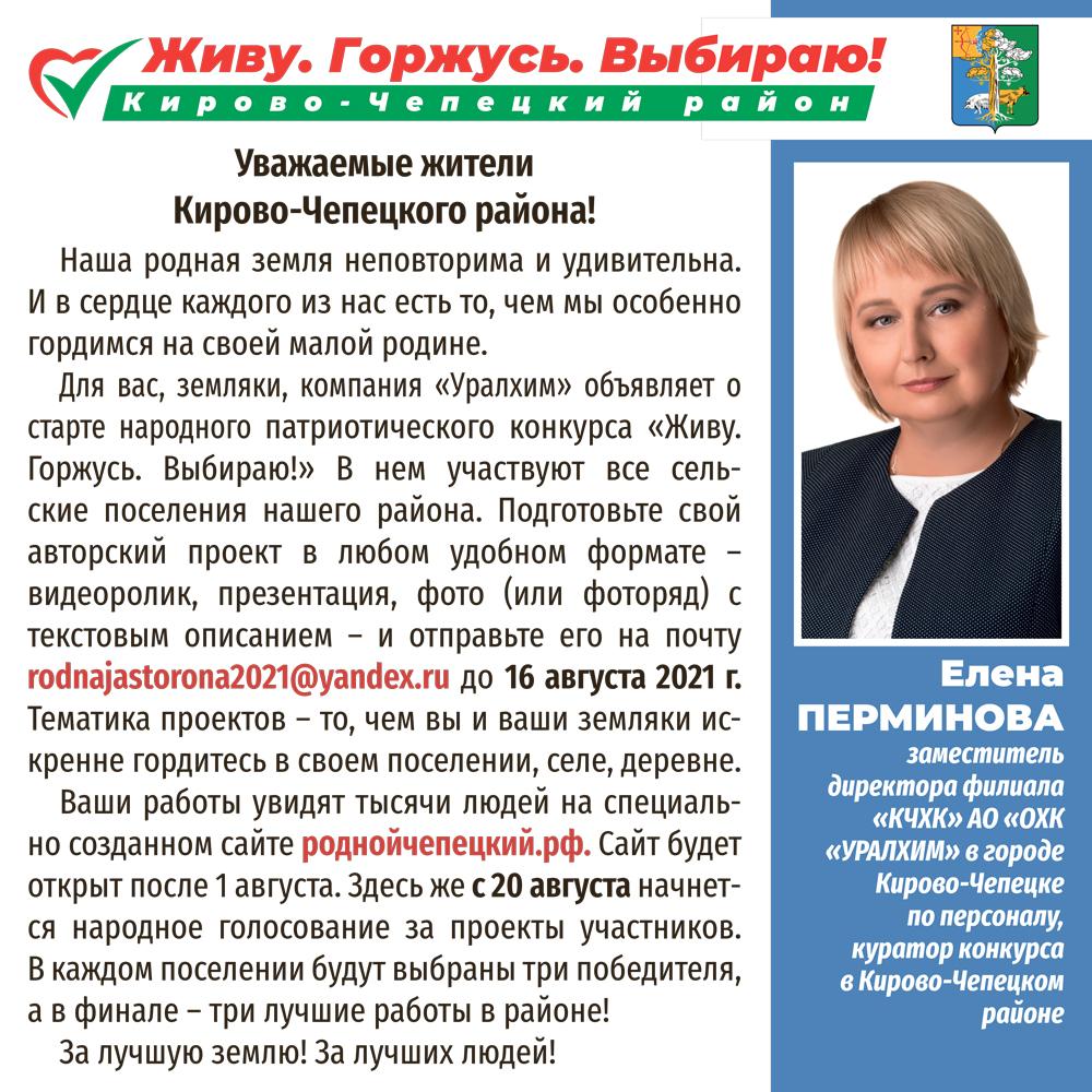 О конкурсе «Живу. Горжусь Выбираю!» в Кирово-Чепецком районе