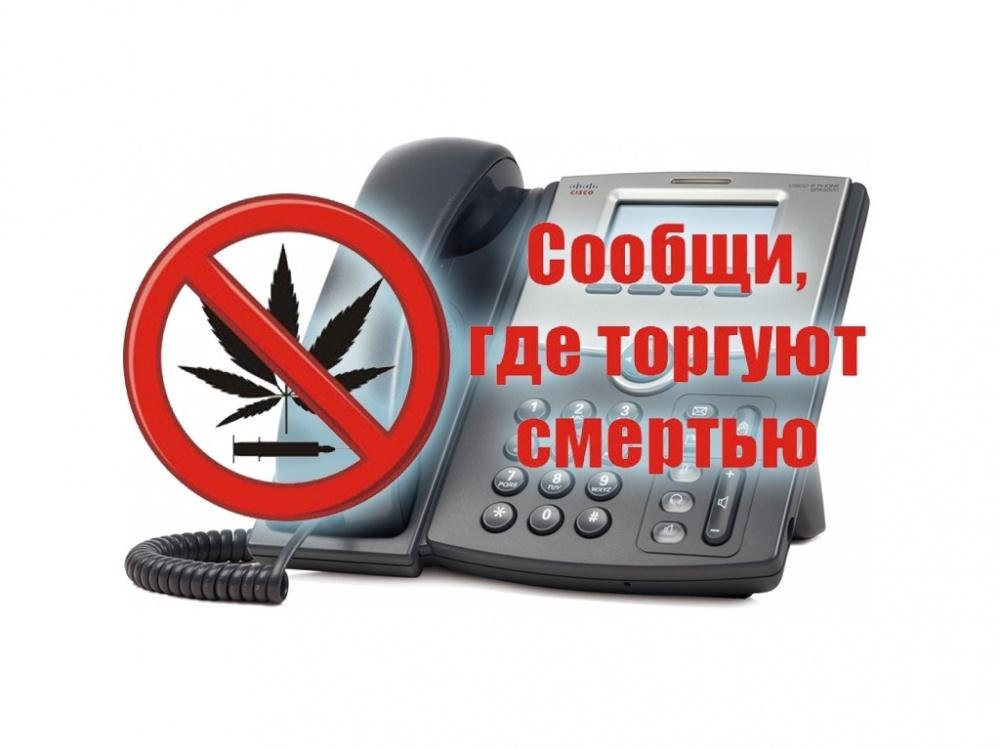 """Всероссийская акция """"Сообщи, где торгуют смертью!"""""""