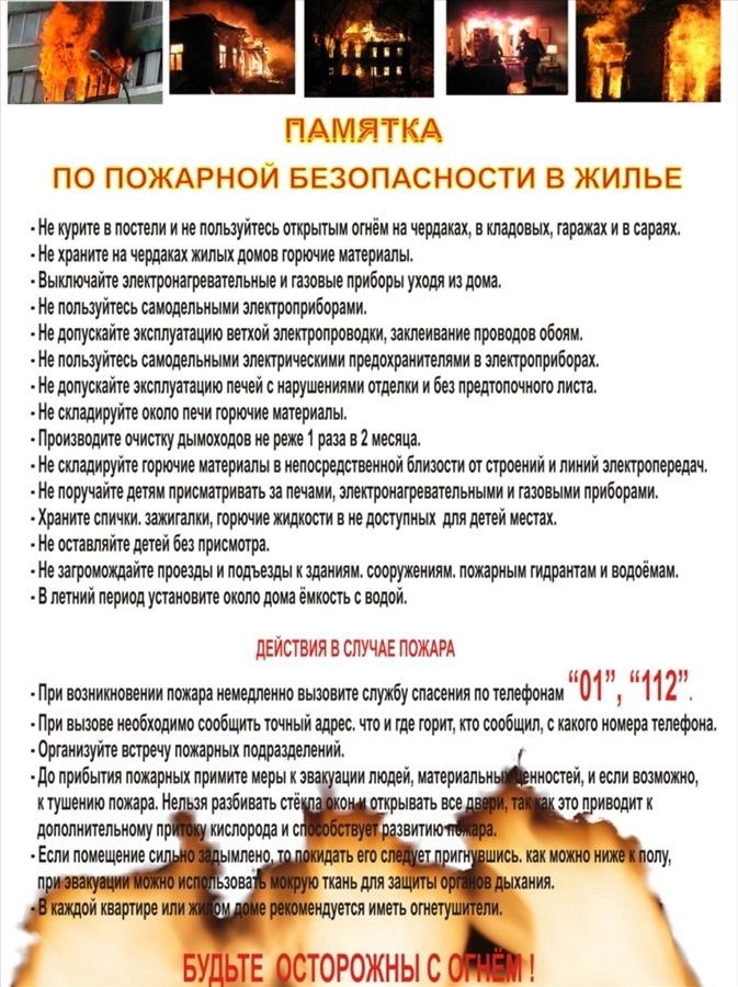 ПАМЯТКА населению о мерах пожарной безопасности