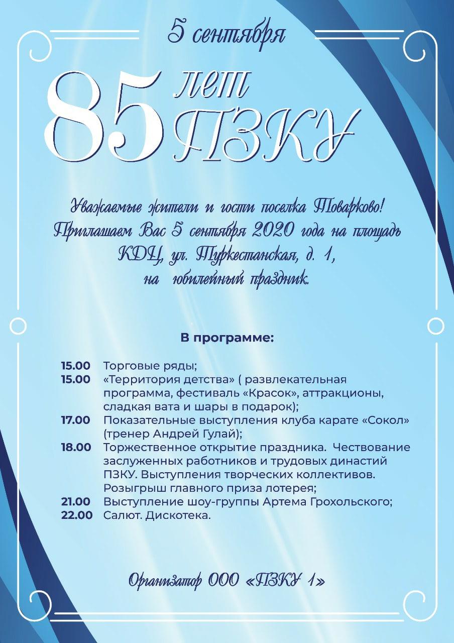 """Празднование 85 лет """"ПЗКУ"""" в Товарково 5 сентября 2020"""