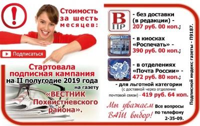"""""""ВЕСТНИК Похвистневского района"""""""