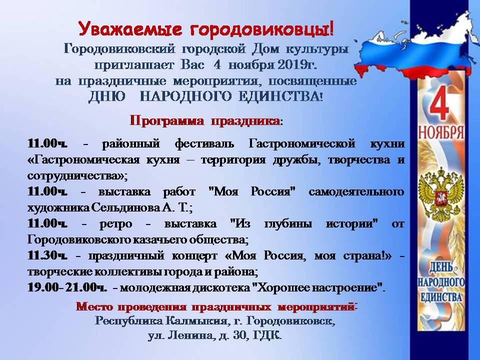Приглашение на праздничные мероприятия, посвященные Дню народного единства