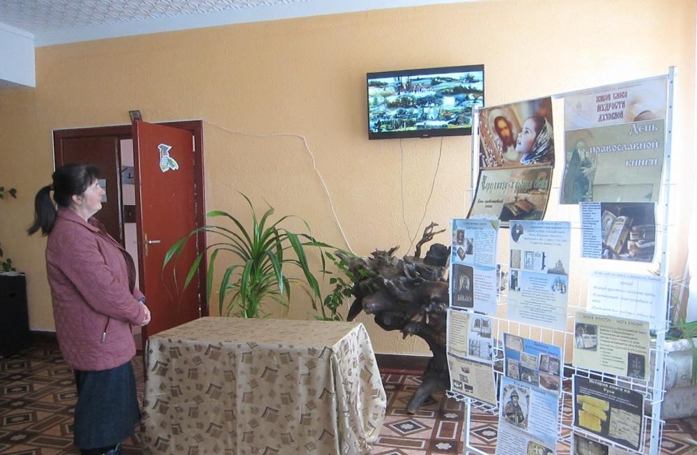 13 марта в центральной библиотеке состоялся видео – экскурс  «Живое слово мудрости духовной»