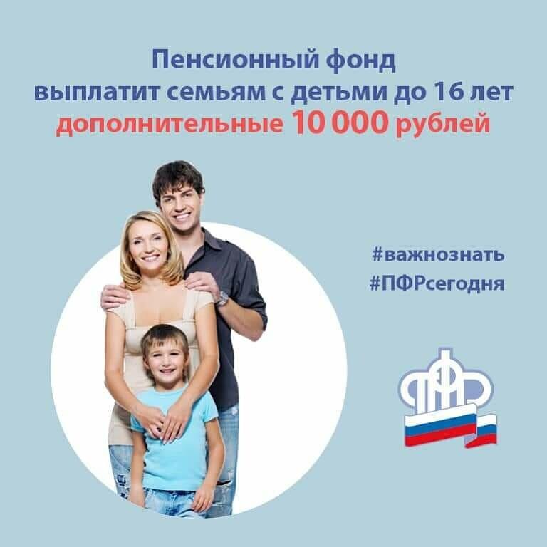 Важная информация для населения от пенсионного фонда