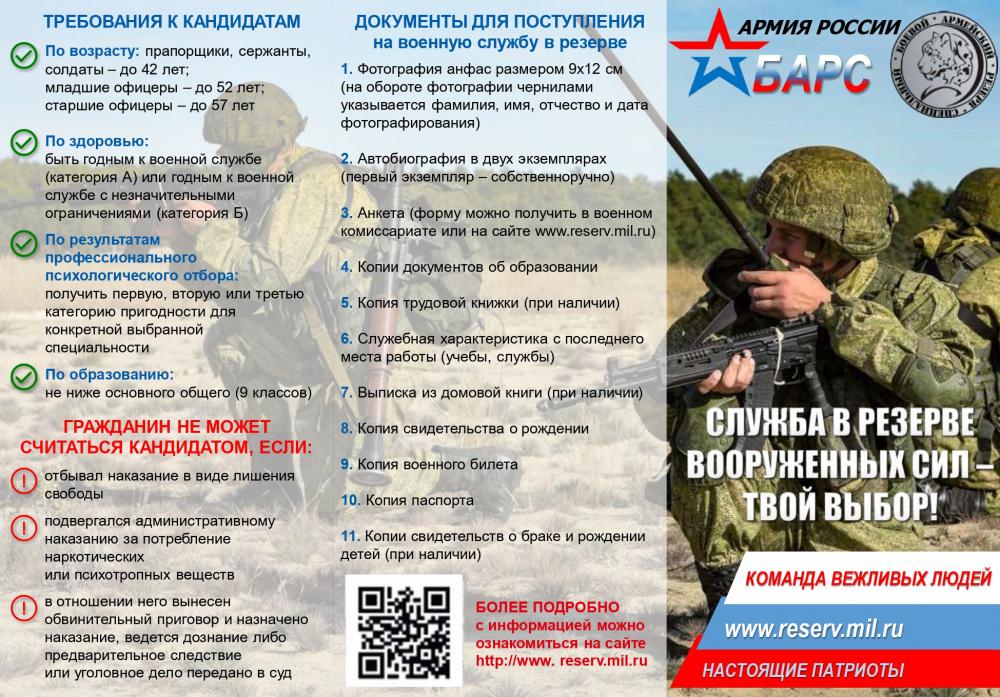 Служба в резерве Вооруженных Сил РФ