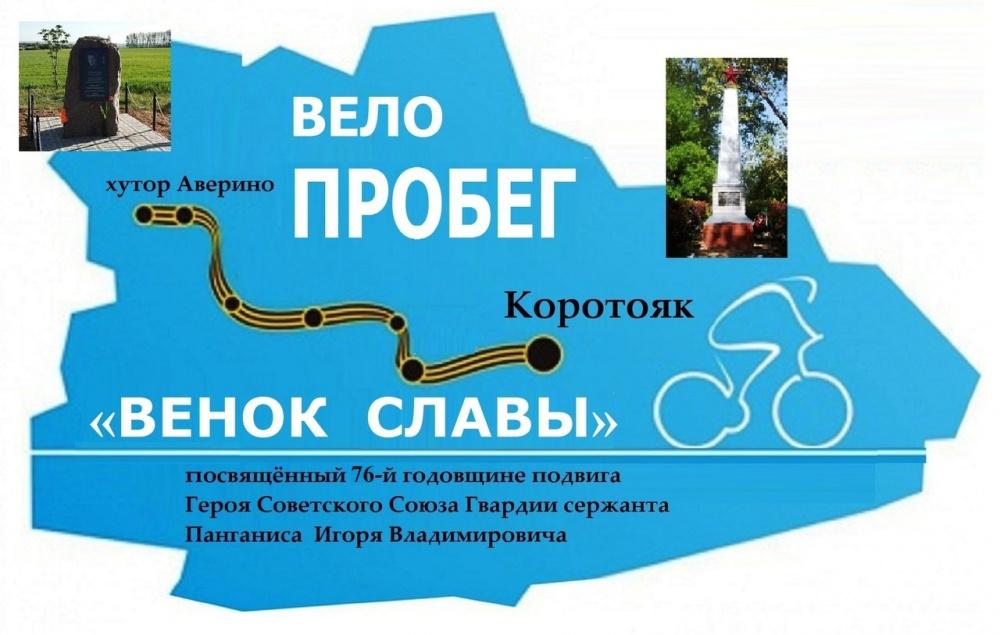 велопробег «Венок Славы»