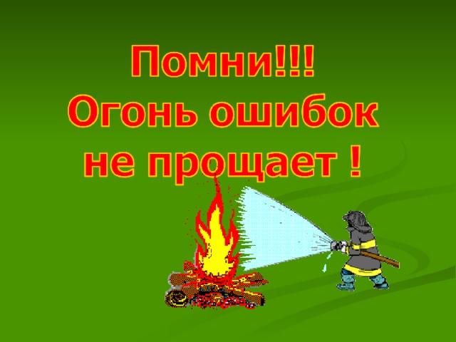 Пожар повышенного ранга в селе Первомайск