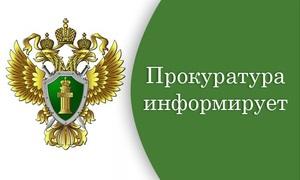Внесены изменения в Федеральный закон «О противодействии легализации (отмыванию) доходов, полученных преступным путем, и финансированию терроризма»