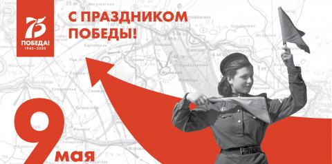Празднование 75‑летия Победы в Великой Отечественной войне