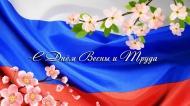 Поздравление с наступающим 1 мая - Днём Весны и Труда!