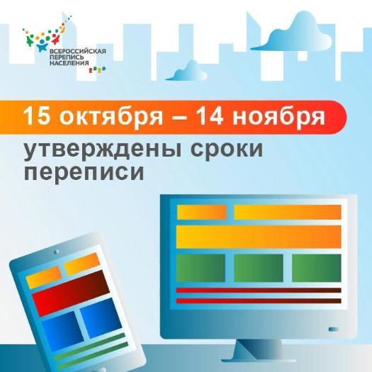 Новые сроки переписи населения с 15 октября по 14 ноября
