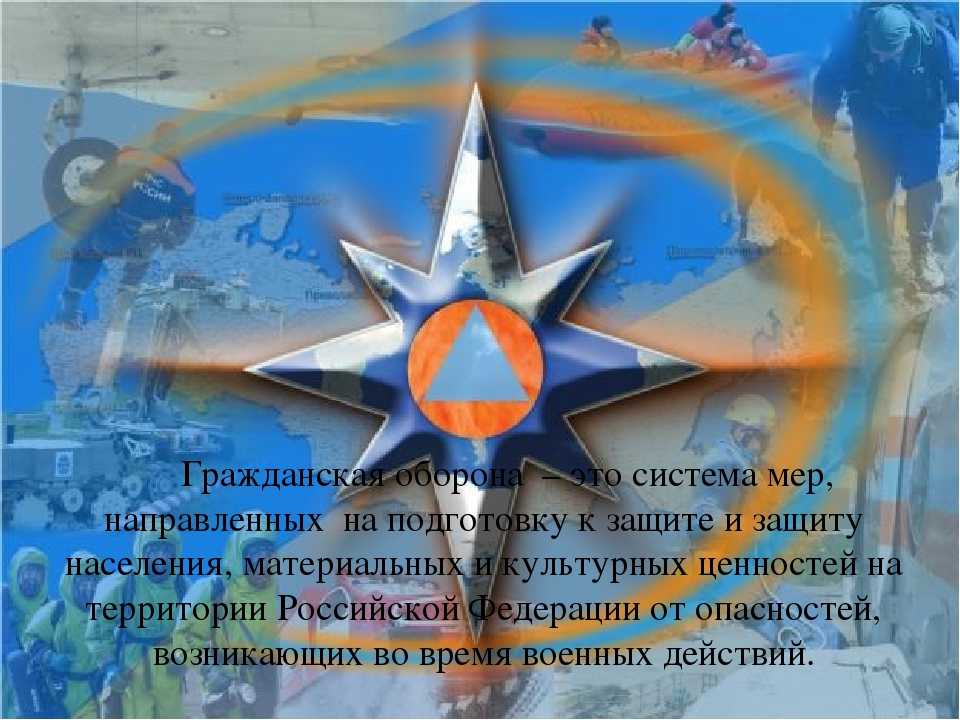 ГРАЖДАНСКАЯ ОБОРОНА В РОССИИ И В МИРЕ
