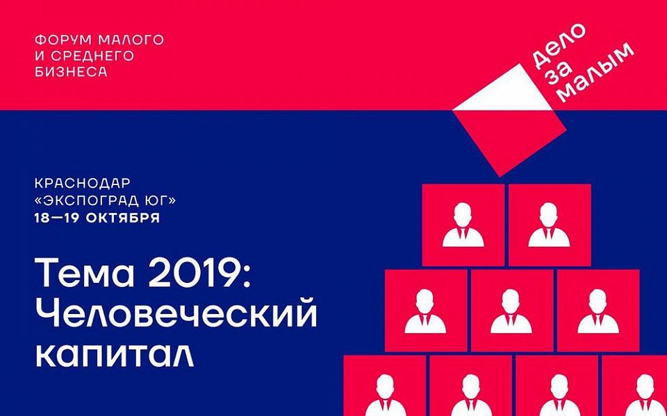 Открылась регистрация участников форума «Дело за малым»