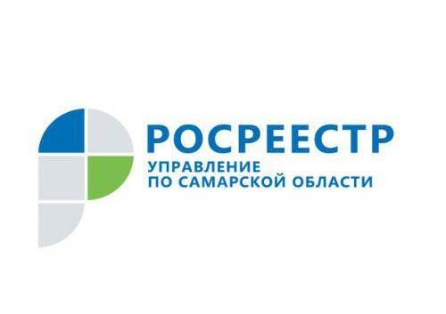 Самарский Росреестр проведет прямую линию на тему регистрации и прекращения ипотеки