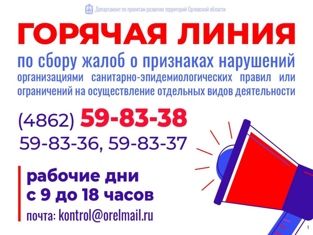 Орловцы могут сообщить по телефону горячей линии о нарушениях организациями санитарно-эпидемиологических правил или ограничений на осуществление деятельности