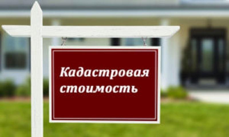 Информация о деятельности Комиссии по рассмотрению споров о результатах определения кадастровой стоимости на территории Оренбургской области