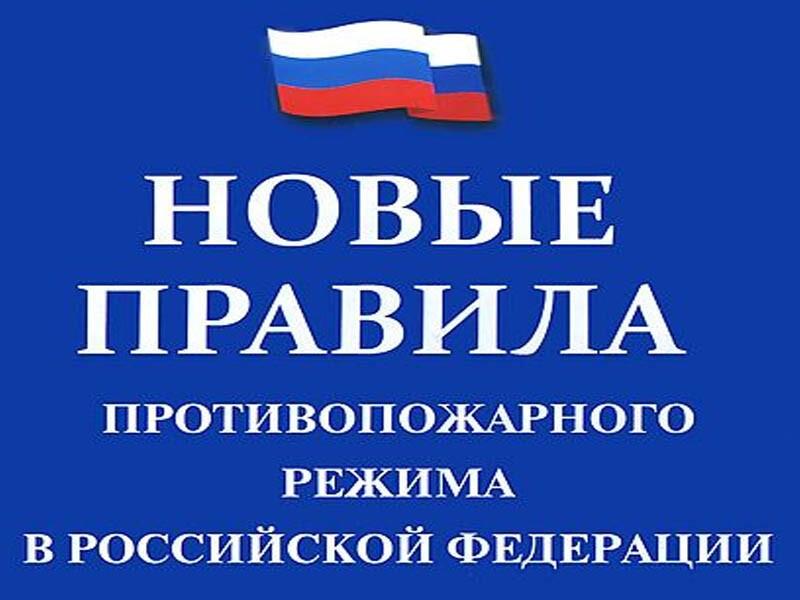 В 2021 году вступили в силу Правила противопожарного режима в Российской Федерации