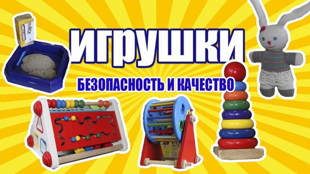 На контроле качество и безопасность детских товаров