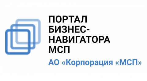 Портал Бизнес- Навигатор МСП