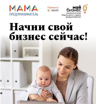 Мама, стань предпринимателем!
