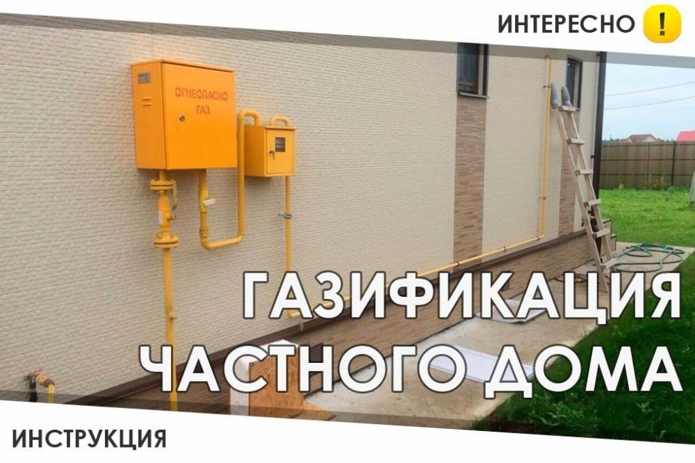 Памятка гражданам по газификации и догазификации