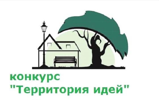 """ТЕРРИТОРИЯ ИДЕЙ"""