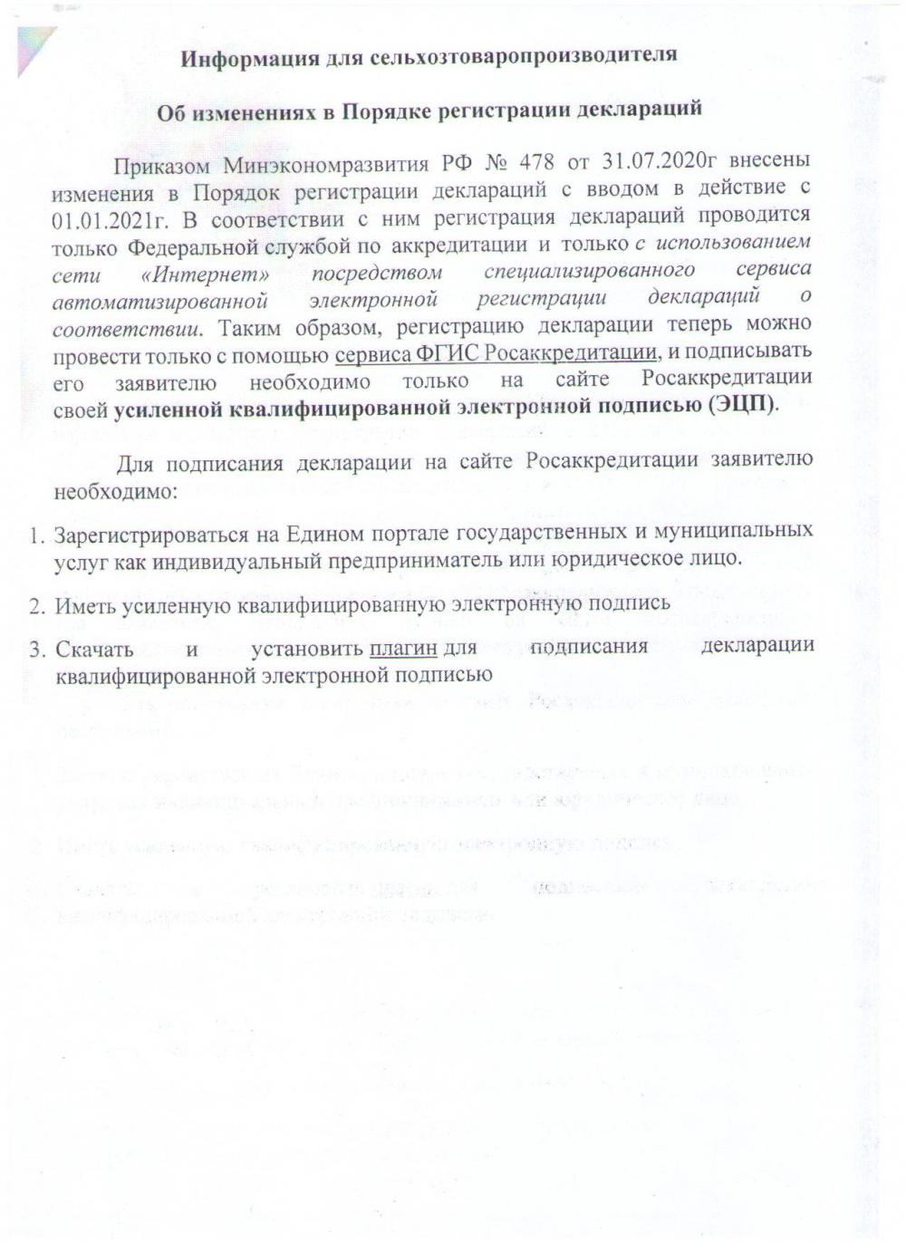Информация для сельхозтоваропроизводителя об изменениях в Порядке регистрации деклараций