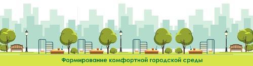 Общественное обсуждение и выбор объектов для благоустройства в рамках программы «Комфортная городская среда – 2019–2020».