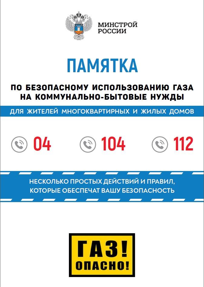 Памятки и объявление о соблюдении правил безопасного использования газа в быту.