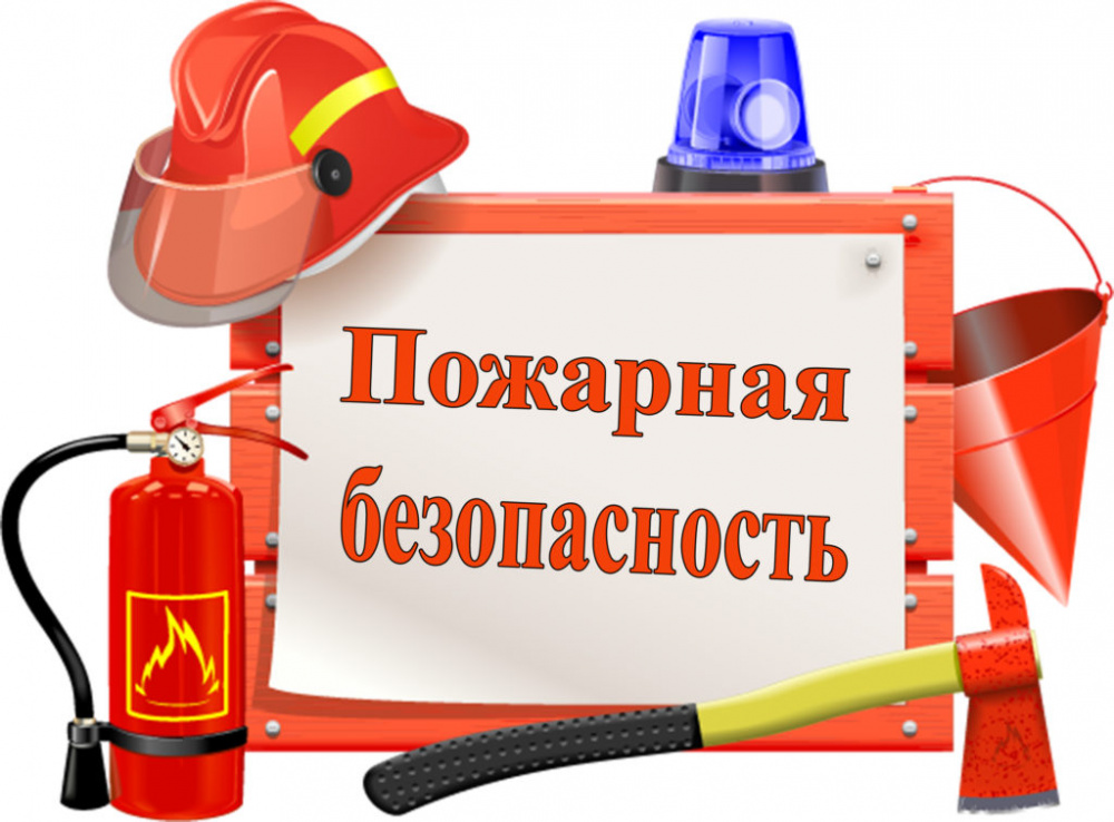 Информация по пожарной безопасности