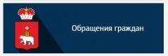 Интернет-приёмная Пермского края