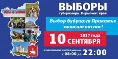 Выборы губернатора Пермского края