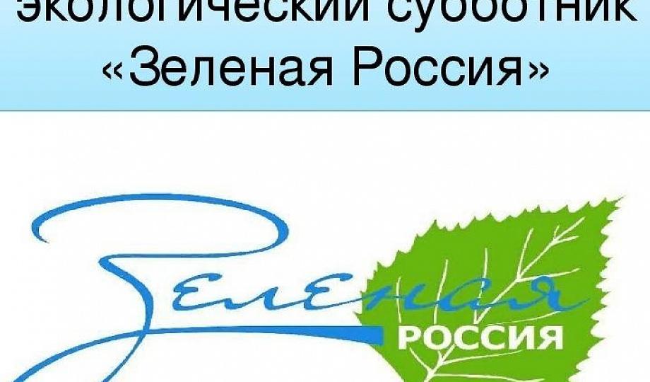 """О проведении субботника """"Зеленая Россия"""""""