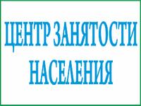 Встреча специалистов службы занятости с работодателями сельских поселений Кущевского района