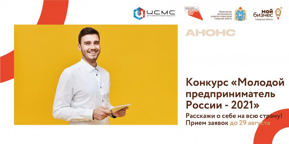 Стартовал прием заявок на участие во Всероссийском конкурсе «Молодой предприниматель России-2021»