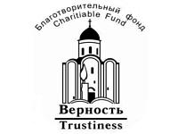 """Международный Благотворительный  фонд """"Верность"""""""